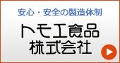 トモエ食品株式会社