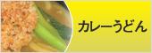 名古屋発の和風だしの効いたカレーうどん。和風だしとカレーの風味との絶妙の味(バランス)をお楽しみください。
