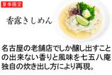 香露きしめん。名古屋の老舗店でしか醸し出すことの出来ない香りと風味を七五八庵独自の炊き出し方により再現。