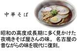中華そば。昭和の高度成長期に多く見かけた、夜鳴きそば屋さんの味。名古屋の昔ながらの味を現代に復刻。